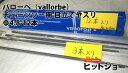 バローベ(vallorbe)丸やすりチェーンソー用 目立てヤスリ Φ4.8-12本セット