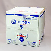 【定期購入】日田天領水20リットルケース(北海道地方)北海道【送料無料】