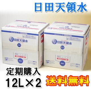 【定期購入】日田天領水12リットル2個セット[日田天領水12L×2]