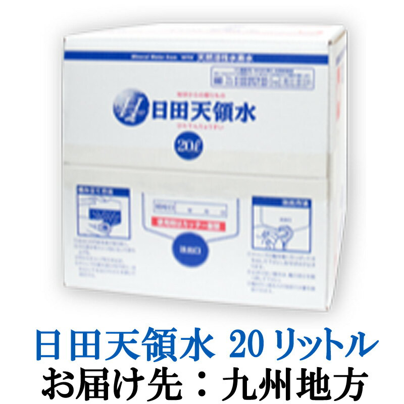 日田天領水 20L お届け先:九州地方 長崎・佐賀・福岡・熊本・大分・ 鹿児島・宮崎