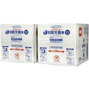日田天領水 サーバー用 10L×2個 バッグインボックス