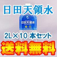 日田天領水ペットボトルタイプ(2リットル×10本)<天然 活性 水素水>【送料無料】【代引き手数料無料】