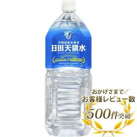 日田天領水 2l ペット ボトル 送料無料