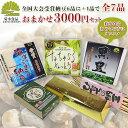 3000円 高級 納豆 おまかせセット【送料無料】 高級納豆 ギフト 贈答 贈答品 贈り物 納豆菌 納豆ふりかけ 納豆キナー…