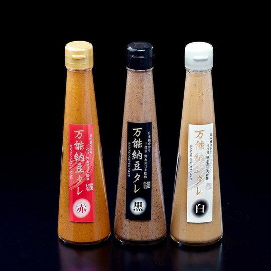 万能納豆タレ(赤黒白)3本セット