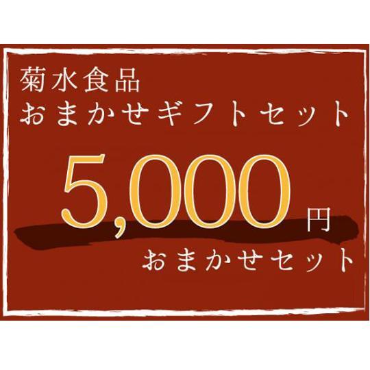 5,000円おまかせセット