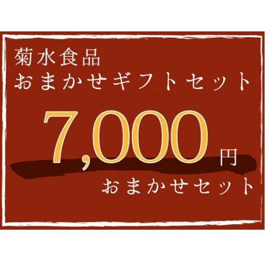 7,000円おまかせセット