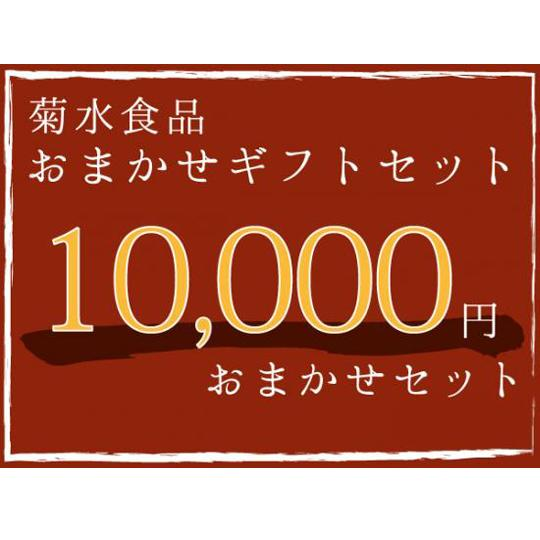 10,000円おまかせセット