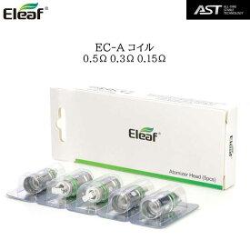 Eleaf EC-A Coil 0.5Ω / 0.3Ω / 0.15Ω コイルヘッド 5個入り イーリーフ MELO4S 電子タバコ