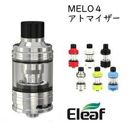 Eleaf MELO4 D22 電子タバコ アトマイザー 正規品