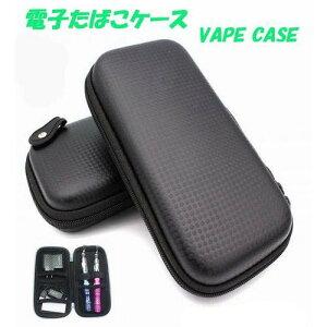 電子タバコケース 大 VAPE CASE 収納 バッグ