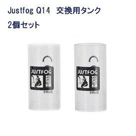 Justfog Q14 ガラス チューブ 交換用 タンク 2個セット 電子タバコ