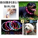 光る 首輪 犬 猫 防水 LED シリコン 取り外し可能 夜の散歩 大型犬 中型犬 小型犬 プレゼントラッピング無料