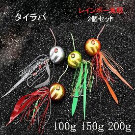 鯛ラバ 仕掛け 2色セット 100g 150g 200g タイラバ 夜光 リアル魚眼