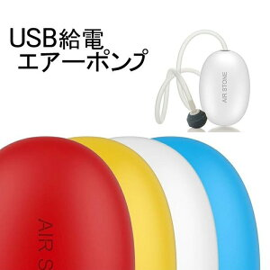 USB 給電 ぶくぶく エアーポンプ 釣り 水槽 ポータブル 携帯