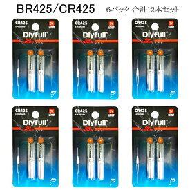 BR425 CR425 電池 12個セット 電気ウキ ピン型リチウム 釣り 釣具