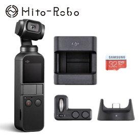 【国内正規品】Osmo Pocket(オズモ ポケット)+ Osmo Pocket 拡張キット(オズモ ポケット カクチョウ キット) 小型 ビデオカメラ 手ぶれ補正 デジタルカメラ スマホ 4K動画 3軸 アクションカメラ
