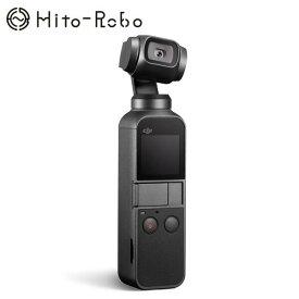 期間限定値下げ 在庫あり【国内正規品】 DJI Osmo Pocket(オズモ ポケット) ビデオカメラ 小型 カメラ付き おすすめ 手ぶれ補正 デジタルカメラ スマホ 4K動画 3軸 アクションカメラ スタビライザー キャンペーン セール