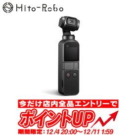 【WINTER HOLIDAY SALE 対象製品】 DJI Osmo Pocket(オズモ ポケット) ビデオカメラ 小型 カメラ付き クリスマス プレゼント おすすめ セール キャンペーン