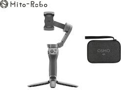 【新商品】DJI Osmo Mobile 3 コンボ(オズモ モバイル3コンボ)※新商品の為、生産状況やご注文状況により多少お時間を頂戴する場合がございますことご了承願います。