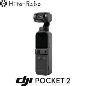 【新製品】 DJI Pocket 2(オズモ ポケット 2) 国内正規品 送料無料 ビデオカメラ 小型 手ぶれ補正 デジタルカメラ 4K 動画 3軸 アクションカメラ スタビライザー ジンバル Ai編集 画角 93° 4K/60fps動画 ステレオ録音 8倍ズーム 64MP 写真 HDR動画 1/1.7インチ センサー