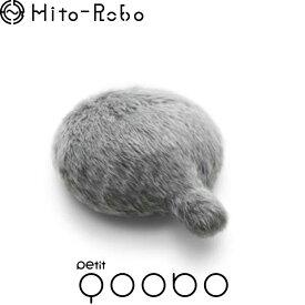 Petit Qoobo gris(プチ クーボ グリ 灰色) 【送料無料】 小型 しっぽ クッション ロボット 癒し ペット ネコ 型 介護 枕 かわいい