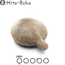 【新製品】 Petit Qoobo marron(プチ クーボ マロン 茶色) 【送料無料】 小型 しっぽ クッション ロボット 癒し ペット ネコ 型 介護 枕 かわいい クリスマス プレゼント
