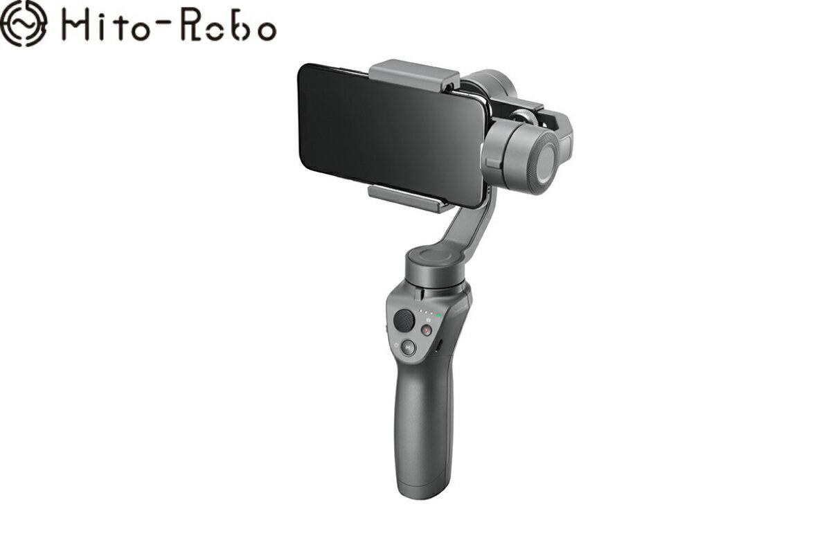【期間限定 エントリーでポイント10倍+SPU】Osmo Mobile 2(オズモ モバイル2)