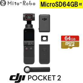 【新製品】【MicroSD64GB付】DJI Pocket 2 Creator Combo (オズモ ポケット 2 クリエーターコンボ )国内正規品 送料無料 ビデオカメラ 手ぶれ補正 デジカメ アクションカメラ スタビライザー 3軸 ジンバル 4K/60fps動画 ステレオ録音 8倍ズーム 64MP写真 【在庫有】