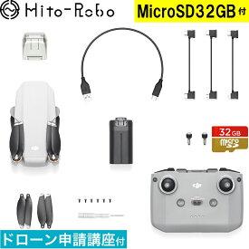 【新製品】【MicroSD32GB付】DJI Mini 2 ( Mavic Mini 2 マビック ディージェイアイ ミニ 2 )賠償責任保険付 送料無料 ドローン カメラ付き 初心者 小型 子供 用 空撮 GPS drone 200g未満 199g 4K/30fps動画 4倍ズーム 国内正規品 ドローン申請講座付