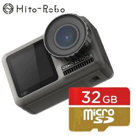 【期間限定 値下げ】【国内正規品】送料無料【MicroSD32GB付】DJI Osmo Action(オズモ アクション)+ Microsd32gb カメラ 小型 4K アクションカメラ デジカメ おすすめ HDR動画 撮影 映像 手ブレ補正 防水 アクションカメラ