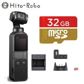 期間限定値下げ【国内正規品】Osmo Pocket(オズモ ポケット)+ Osmo Pocket 拡張キット(オズモ ポケット カクチョウ キット)+ MicroSD32GB 小型 ビデオカメラ 手ぶれ補正 デジタルカメラ 4K動画 3軸 アクションカメラ プレゼント ギフト キャンペーン セール 父の日