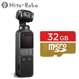 【期間限定 値下げ】【国内正規品】 送料無料 【MicroSD32GB付】 DJI Osmo Pocket(オズモ ポケット)+ Microsd32gb ビデオカメラ 小型 カメラ付き おすすめ 手ぶれ補正 デジタルカメラ スマホ 4K動画 3軸 アクションカメラ スタビライザー ジンバル