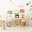 表紙が見える 絵本棚 完成品 木製 無垢 日本製 Lサイズ 横幅90cm 人と木 おしゃれ スリム 子供用 絵本 収納 マガジンラック