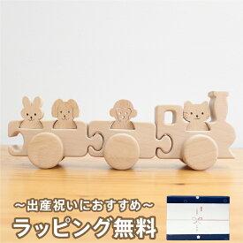 出産祝い おもちゃ 天然素材 木製 誕生日 プレゼント 積み木 運転士さんはだーれ? アニマルトレイン 電車 動物 人と木 のし対応 ギフト 知育玩具 男の子 女の子 0歳 1歳 2歳 3歳 赤ちゃん 日本製