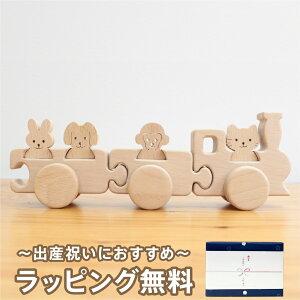 出産祝い おもちゃ 天然素材 木製 誕生日 プレゼント 積み木 運転士さんはだーれ? アニマルトレイン 電車 動物 人と木 のし対応 ギフト 知育玩具 男の子 女の子 0歳 1歳 2歳 3歳 赤ちゃん 日