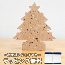 出産祝い おもちゃ 天然素材 木製 誕生日 プレゼント 積み木 飾り パズル クリスマスツリー 人と木 のし対応 ギフト 知育玩具 男の子 女の子 0歳 1歳 2歳 3歳 赤ちゃん 日本製