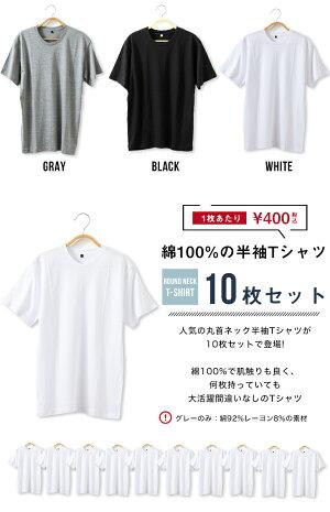 Tシャツ半袖綿100%丸首2枚組【10196】メンズアンダーウェア下着おしゃれ男性用大きめ大きい旦那彼氏父親カラフル