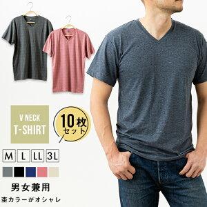 10枚セット!!Tシャツ半袖綿100%V首【14165】メンズインナーウェア下着肌着男性用旦那彼氏父親カラフル