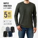 【5枚セット!】ワッフル サーマル 長袖  クルーネック Tシャツ 丸首 おしゃれ 機能性 快適 着心地 メンズ …