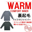 【暖か!!】 裏起毛 長袖 インナー  クルーネック  Tシャツ おしゃれ 機能性 発熱 快適 着心地 丸首 メン…