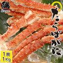 タラバガニ 特大 タラバ蟹 たらばがに カニ タラバガニ たらば蟹 タラバ蟹 タラバ たらば かにしゃぶ お歳暮 ギフト …