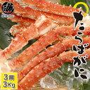 タラバ蟹 たらば蟹 タラバガニ 蟹 かに カニ ボイル 訳ありではありません お歳暮 ギフト 蟹 足 特大 ロシア産 冷凍 …