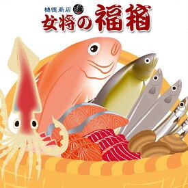 海鮮 詰め合わせ 福袋 おまかせ 女将の福箱 シャケ しらす 海苔 佃煮 干物 焼き魚 毎朝息子に焼く鮭 リピート間違いなし 老舗 女将セレクト