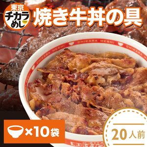 大盛り !東京チカラめし焼き牛丼の具 10パック入 送料無料 焼き肉丼 冷凍 レトルト ぎゅうどん チカラメシ 牛丼 和風惣菜 丼 肉加工品