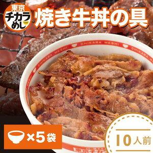 おてがる丼!! 送料無料 東京チカラめし焼き牛丼の具 5パック入 焼肉丼 冷凍 レトルト ぎゅうどん チカラメシ 牛丼 和風惣菜 丼 肉加工品