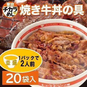 東京チカラめし焼き牛丼の具 20パック入 一部離島を除き 送料無料 ! 焼肉丼 冷凍 レトルト セット お買い得 ぎゅうどん チカラメシ 牛丼 和風惣菜 丼 肉加工品