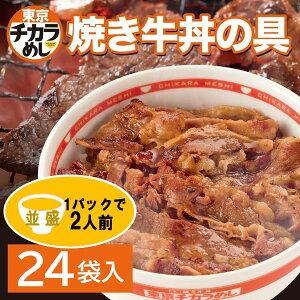 東京チカラめし焼き牛丼の具24パック入一部離島を除き 送料無料 ! 焼肉丼 冷凍 レトルト セット お買い得 ぎゅうどん チカラメシ 牛丼 和風惣菜 丼 肉加工品