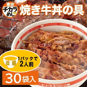東京チカラめし焼き牛丼の具 30パック入 一部離島を除き 送料無料 ! 焼肉丼 冷凍 レトルト セット お買い得 ぎゅうどん チカラメシ 牛丼 和風惣菜 丼 肉加工品