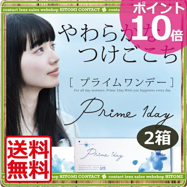 (Prime1day)ポイント10倍!(送料無料)アイレ プライムワンデー(30枚)×2箱 Prime1day(Mail) (一日使い捨て)  (国際格安配送) (aire140227)(2)(処方箋不要)(後払い可)